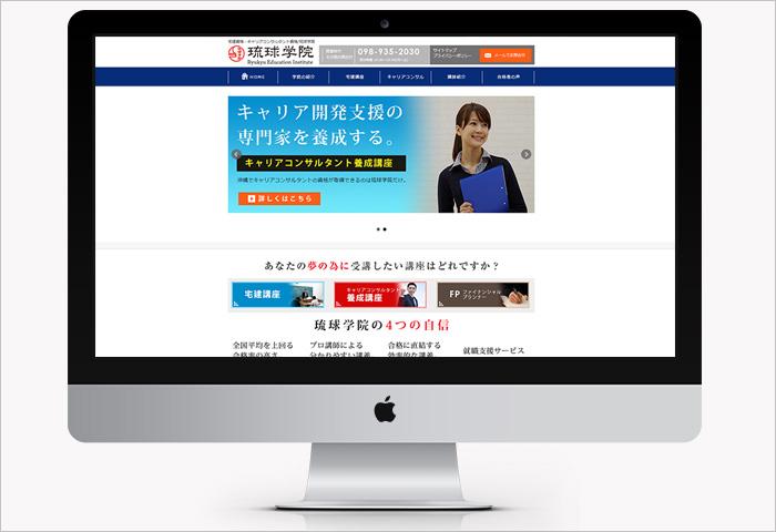 琉球学院のホームページ画像