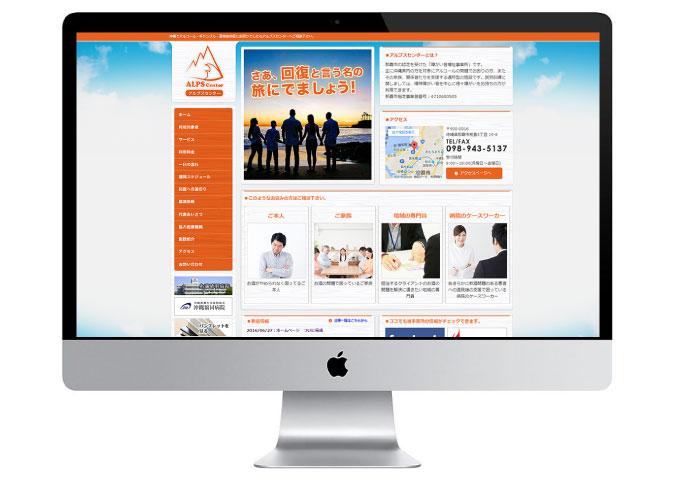 沖縄アルプスセンターの画像